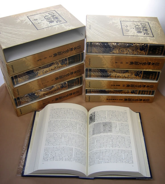 日本歴史大辞典 全12冊 普及新版...